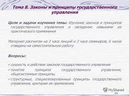 Презентация на тему Система государственного управления Общие  16 16 Тема 8 Законы и принципы государственного управления
