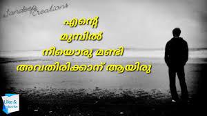 Sad Malayalam Quotes Whatsapp Status Sandeep Creations