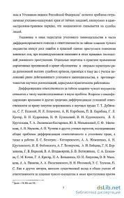 ответственности за кражу по уголовному праву России Дифференциация ответственности за кражу по уголовному праву России