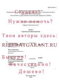 Производственная практика Финансы и Кредит РИНХ Отчет о производственной практике Титульный лист