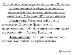 Презентация на тему Доклад на заседание рабочей группы Развитие  1 Доклад на заседание рабочей группы Развитие экономической