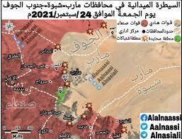 اليوم السابع : شاهد.. خريطة حديثة تكشف عن مدى تقدم قوات الحوثي باتجاه مدينة  مارب (خريطة)