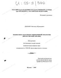 Диссертация на тему Техносфера как объект инженерной экологии  Диссертация и автореферат на тему Техносфера как объект инженерной экологии Философский анализ