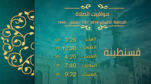 مواقيت الصلاة فى الجزائر 19 - رمضان - 1440 / 24 - مايو – 2019 - YouTube