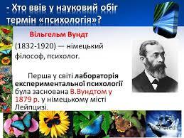 """Презентация на тему: """"Психологія і педагогіка в системі наук про людину."""".  Скачать бесплатно и без регистрации."""