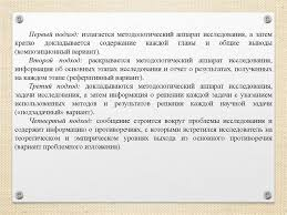 Интерпретация апробация и представление результатов исследования  кратко докладывается содержание каждой главы и общие выводы композиционный вариант Второй подход раскрывается методологический аппарат исследования