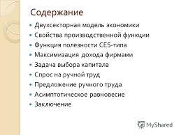 Презентация на тему РОССИЙСКИЙ УНИВЕРСИТЕТ ДРУЖБЫ НАРОДОВ  2 Содержание Двухсекторная модель экономики