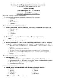 Тесты и контрольные вопросы по технологии девочки класс  Школьный этап Всероссийской олимпиады школьников по технологии 2013 2014 учебный год Тестовые задания