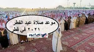 موعد صلاة عيد الفطر 2021 في قطر .. توقيت صلاة عيد الفطر في الدوحة والمدن  القطرية - إقرأ نيوز