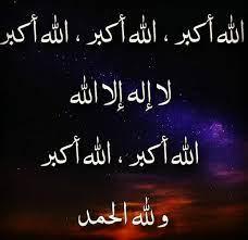 اللَّهُ أَكْبَرُ، اللَّهُ أَكْبَرُ، اللَّهُ أَكْبَرُ، لاَ إِلَهَ إِلاَّ  اللَّهُ، اللَّهُ أَكْبَرُ، اللَّهُ أَكْبَرُ…   Arabic calligraphy,  Calligraphy, Dhul hijjah