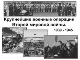 Контрольная работа по истории Великой Отечественной войны  Контрольная работа по истории Великой Отечественной войны 1941 1945 гг Крупнейшие военные операции Второй мировой войны