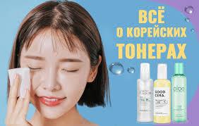 Что такое корейский <b>тонер</b> и как им нужно пользоваться - The ...