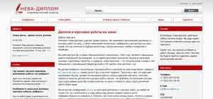 Отзывы о компании neva diplom ru Нева Диплом Отзывы клиентов   Нева Диплом neva diplom ru отзывы 2 0 out of 5 based on 3 ratings