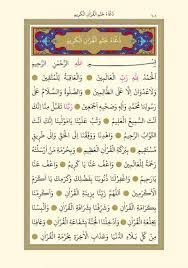 Kuran-ı Kerim'i hatmettikten sonra hangi dua okunur? Hatim duası Arapça,  Türkçe okunuşu ve anlamı - DİNİ BİLGİLER Haberleri