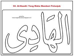 Pictures collection 99 names of allah. Contoh Gambar Kaligrafi Asmaul Husna Berwarna Cikimm Com