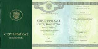 Купить медицинский сертификат специалиста дешево Выгодная цена на  купить медицинский сертификат специалиста дешево