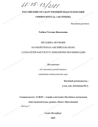 Образец аннотации к диссертации misliocomp s diary Образец аннотации к диссертации