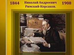 """Урок музыки по теме """"Н.А. Римский-Корсаков. Опера-<b>былина</b> ..."""