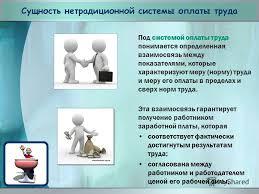 Презентация на тему Нетрадиционные системы Оплаты труда Вялых  2 Сущность нетрадиционной системы оплаты труда Под системой оплаты труда понимается определенная взаимосвязь