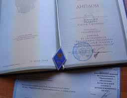 Цена купить диплом охранника ru Цена купить диплом охранника v