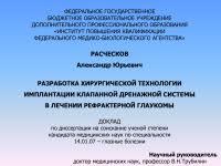 Презентации на тему диссертации на ru Презентация диссертации Глазная хир