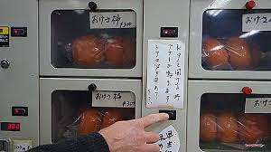 Vending Machine Gif Extraordinary Oldschool Vending Machine On Japan's Sado Island Sells Bags Of Rare