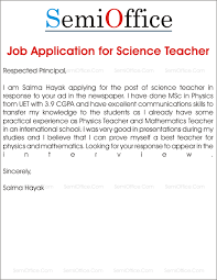 email teacher application for school teacher job free samples