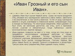 Презентация на тему Картина Репина Иван Грозный и его сын Иван  5 Иван Грозный