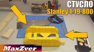 <b>Стусло Stanley</b> 1-19-800 как пользоваться? - YouTube