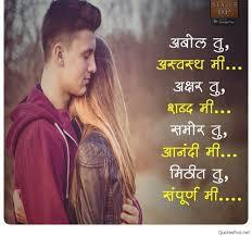 marathi status love for whatsapp
