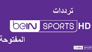تسجيل تردد قناة بي ان سبورت المفتوحة beIN Sports الناقلة لمباراة الأهلي  والدحيل بجودة HD - إقرأ نيوز