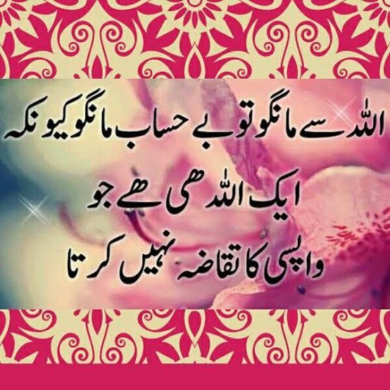 shayari dua allah urdu