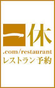 一休 com レストラン