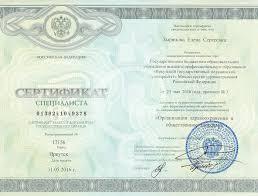 Купить диплом врача дерматолога Москва Купить диплом врача дерматолога