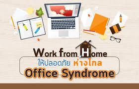 Work From Home ให้ปลอดภัย ห่างไกล Office Syndrome – โรงพยาบาลวิชัยยุทธ