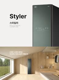 Máy giặt hấp sấy LG STYLER OBJECT - S3BOF - model 2021