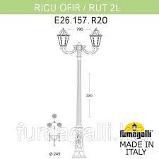 <b>Светильник</b> уличный <b>FUMAGALLI RICU OFIR</b>/<b>RUT</b> 2L E26.157 ...