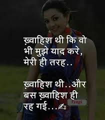 Pin By Pooja Mahle On Crazy Heartbroken Quotes Hindi Quotes Me