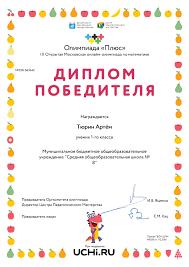 Сайт учителя Мусафировой Маргариты Евгеньевны Тюрин Артём  Победитель iii Открытой Московской онлайн олимпиады