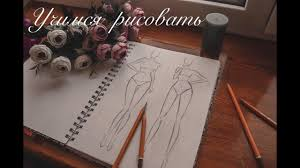 учимся вместе рисовать карандашом эскизы моделей
