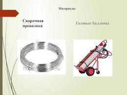 Сварщик Отчет о производственной практике Сормовский   сварщика Оборудование Материалы