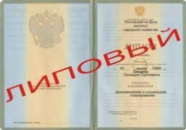 сельхозакадемия подделка дипломов Версия для печати