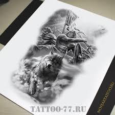 сделать татуировку воины и волк на лопатка в городе москва по