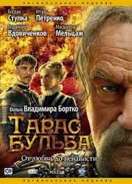 Image result for тарас бульба фильм 2009