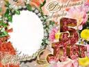 Открытка с деревянной свадьбой 5 лет 5