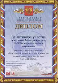 Достижения МЕЖДУНАРОДНЫЙ ВОЕННО МОРСКОЙ САЛОН 2017