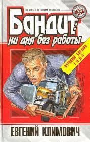 <b>Бандит</b>: ни дня без работы — купить в интернет-магазине OZON ...