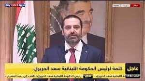 Sky News Arabia سكاي نيوز عربية - سعد الحريري يضع استقالته تحت تصرف الرئيس  اللبناني
