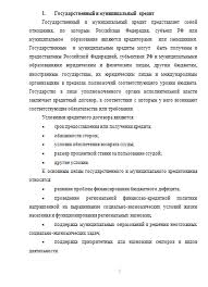 Реферат Государственные и муниципальные гарантии Рефераты  Государственные и муниципальные гарантии 14 06 16
