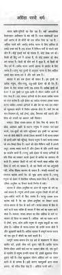 essay on non violence in hindi